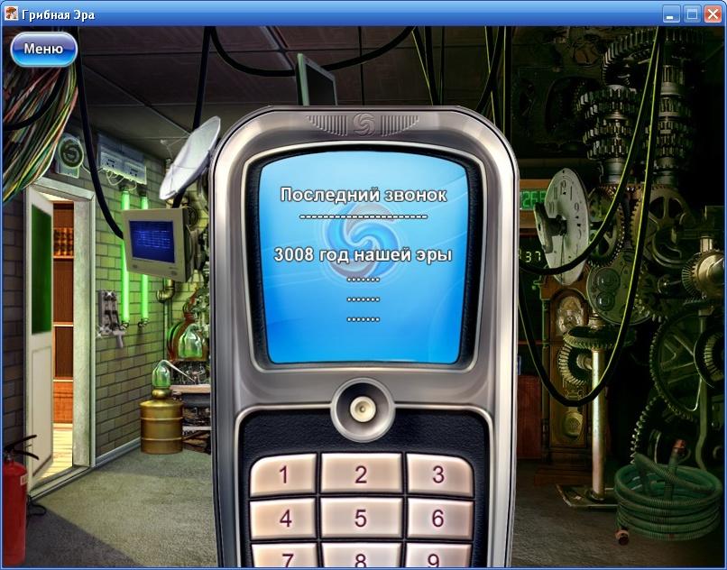 Грибная эра - квест от NevoSoft.